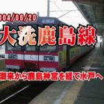 鹿島臨海鉄道_大洗鹿島線