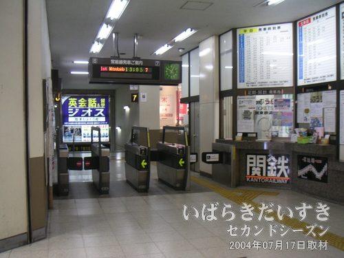 関東鉄道常総線 改札<br>電化されていないローカル路線なのに、自動改札とは。。カルチャーショックを味わいます。