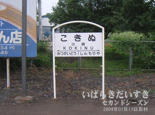 小絹駅の駅名標フレーム<br>関東鉄道常総線では駅名標のフレームに、このような規格のものを使っています。