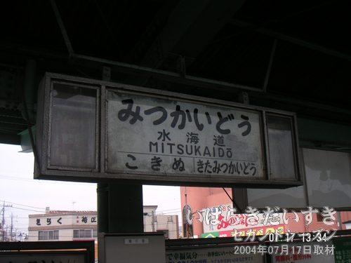 水海道駅 駅名標<br>乗車してきた列車の終点、水海道駅。さらに先の下館駅方面に行くには、乗換えが必要です。