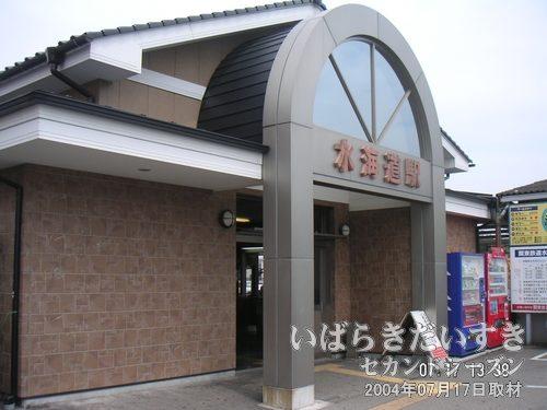 関東鉄道常総線 水海道駅駅舎の見た目は、新しいつくりです。