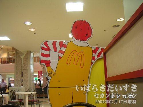 ドナルドの背中<br>ドナルド・マクドナルドの背中なんて、初めて見ました・・・(^^;)。