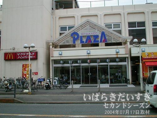 水海道プラザ(みつかいどうぷらざ)<br>お昼時なので、店内のマクドナルドへ向かいます。