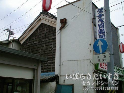 「カシワヤ薬局」<br>木造家屋に看板建築を施しています。こちらは元気に営業中です!
