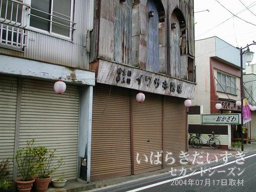 イワサキ靴店<br>すでに廃墟となっているお店。。味わいがあると言えばあるのですが。。