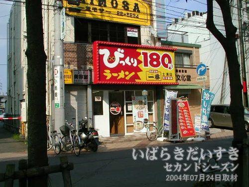 びっくりラーメン 土浦店<br>会社名、法人名は、「らーめん一番」と言うそうです。