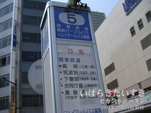 真壁行きのバス停:土浦駅前<br>土浦駅前のバスロータリーにて確認。昔は筑波鉄道の電車で真壁まで行けたのですが、今はバスで行きます。