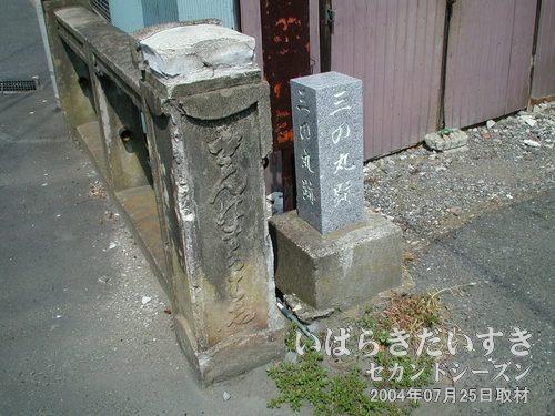 """""""三の丸跡""""の石<br>ここにもともと土浦城(亀城)のお堀があったようです。""""三の丸橋""""と言う橋。"""