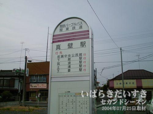 """真壁駅に到着<br>廃線となった筑波鉄道の真壁駅跡。廃線後でも""""駅""""と称しています。"""