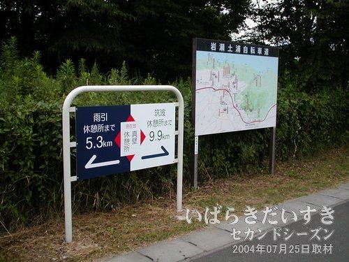 真壁休憩所の看板と地図<br>雨引休憩所まで5.3キロ、筑波休憩所まで9.9キロと書かれています。