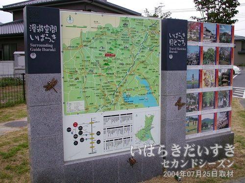 茨城の観光を案内する地図<br>茨城の主要観光地に設置されている案内図。地図には「リンリンロード真壁駅」と記されています。