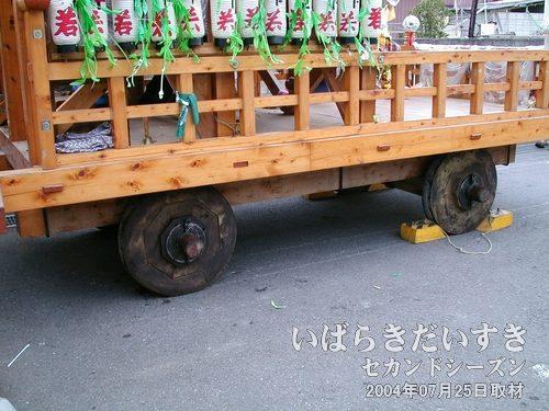 車輪は木製<br>上宿町と同じ意匠設計。車輪の大きさも、上宿町とほとんど同じようです。