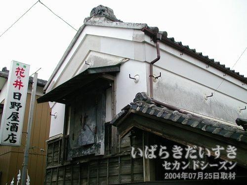 日野屋酒店<br>二階部分は蔵造りで重厚感があります。