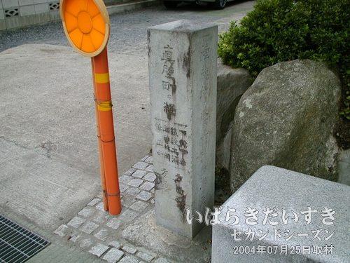 真壁町の道標<br>樺穂村、雨引岩瀬、等の文字が読み取れます。