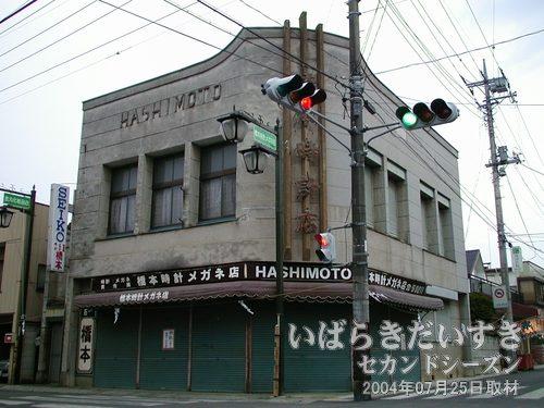 橋本時計めがね店<br>大正ロマンな建築。お店としては移転済です。