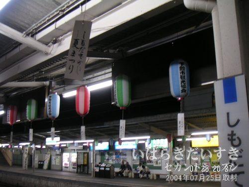 下館駅ホームにて<br>「下館夏まつり」の提灯が飾られています。