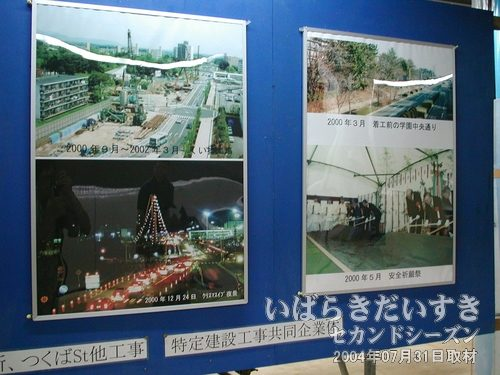 つくば駅のパネル<br>つくば駅の工事の工程などを写真やイラスト(3Dパース)を用いて表わしています。