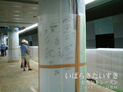 ホームの柱、防護シートには走り書きのメモ<br>設計図、図面には現れない現場で発生する数字を計算している跡が見て取れます。