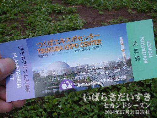 つくばエキスポセンター 招待券<br>大人300円の入場料が無料になるチケット。プラネタリウム券もついています。