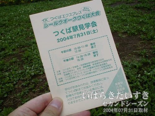 つくば駅見学会のカード<br>午前の部のほか、午後の部も行なわれます。