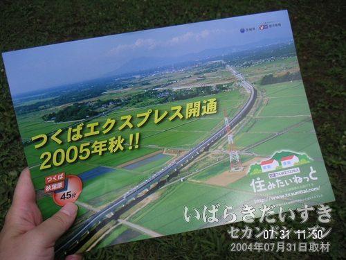 つくばエクスプレス開通 2005年秋!!<br>常磐新線時代から長かった、開通の歴史がまもなく明けます。