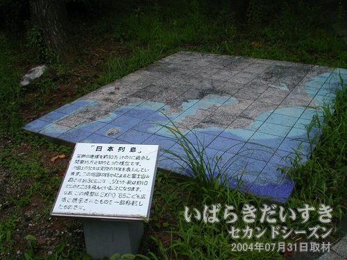日本列島<br>科学万博開催当時は、世界地図規模でプレートがありましたが、移設の際、関東近郊のみ保存されています。