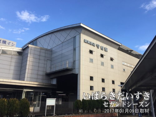 関東鉄道常総線 守谷駅<br>平清盛、千姫の伝説や、河川(利根川、小貝川、鬼怒川)にまつわる話しなど、調べると面白い文化、歴史のある県西地区です。