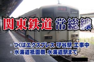 関東鉄道_常総線_取手駅_TX守谷駅_水海道駅