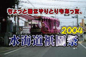 水海道祇園祭_2004