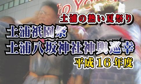 平成16年度_土浦祇園祭_土浦八坂神社神輿巡幸