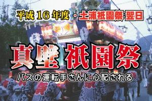 平成16年度_真壁祇園祭