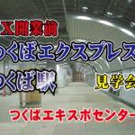 つくばエクスプレス(常磐新線)開業前 つくば駅見学会