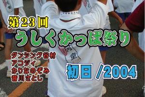 第23回_うしくかっぱ祭り_初日_2004