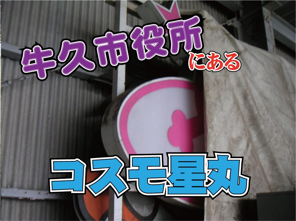 牛久市役所_コスモ星丸