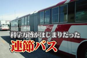 科学万博_つくば85_連節バス