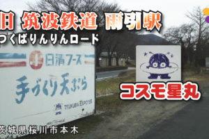 つくばりんりんロード_筑波鉄道_雨引駅_コスモ星丸