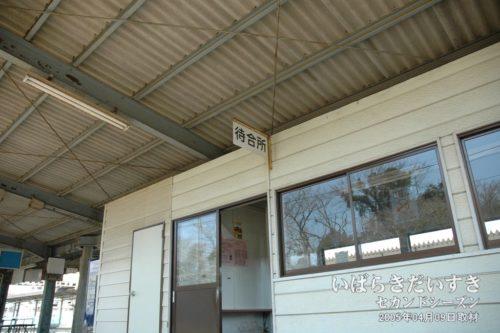 【 日立電鉄線 大甕駅 待合室 】<br>廃線当日まで、この待合室で日立電鉄線のグッズ販売が行われていました。
