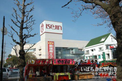 【 伊勢甚 日立店 】閉店売りつくしセール。05年05月20日に閉店します。