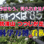筑波山_女体山_つつじヶ丘_科学万博_看板