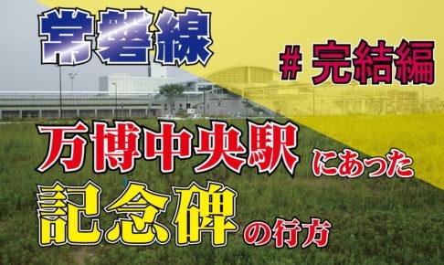 常磐線_万博中央駅_記念碑_