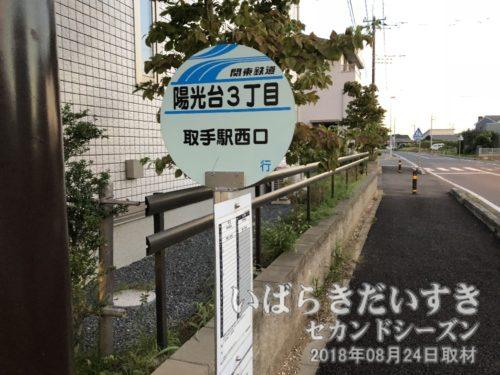 取手駅行きの路線バスがある。