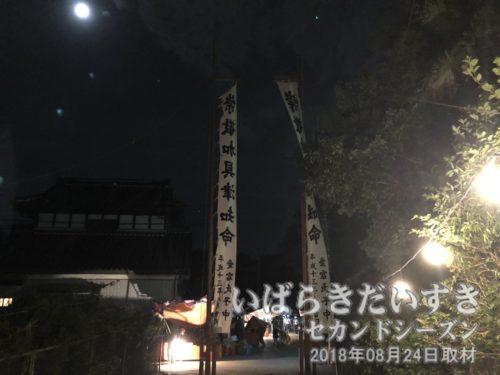 小張愛宕神社の幟