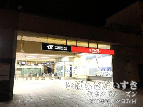 22時ころ、TXみらい平駅に到着。