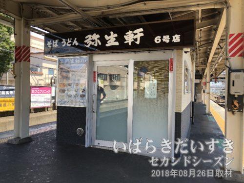 我孫子駅 弥生軒 6号店