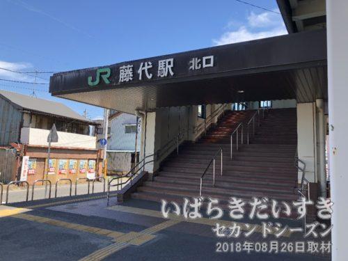 藤代駅 北口