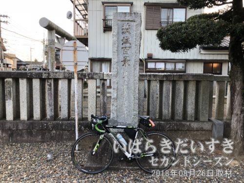 茨城百景 板橋不動尊と金村別雷神社