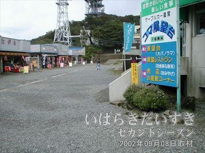 【女体山方面へ】<br>男体山ケーブルカー山頂駅前のお土産街を通りぬけ、女体山方面へ出発します。