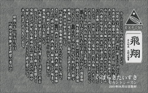 常磐線 万博中央駅跡地にあった記念碑 『飛翔』<br>(イラストをクリックすると、大きい画像が開きます)