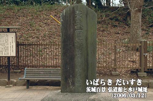 茨城百景_弘道館と水戸城址