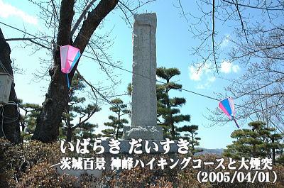 茨城百景_神峰ハイキングコースと大煙突
